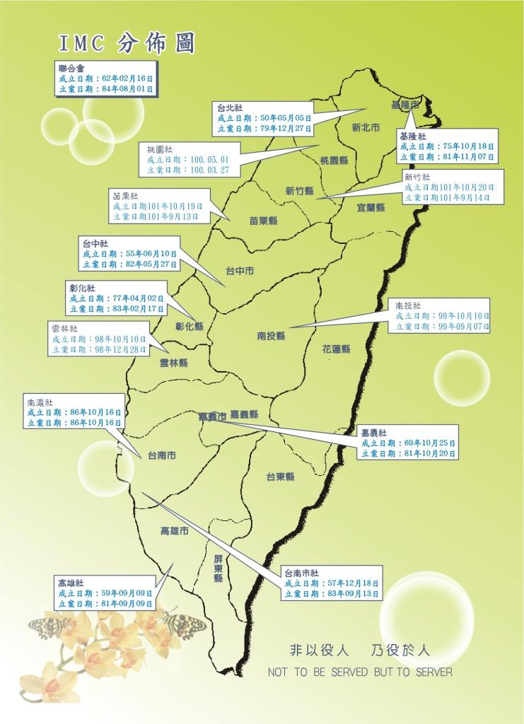 03 19屆IMC分佈圖